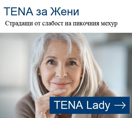 tena-lady
